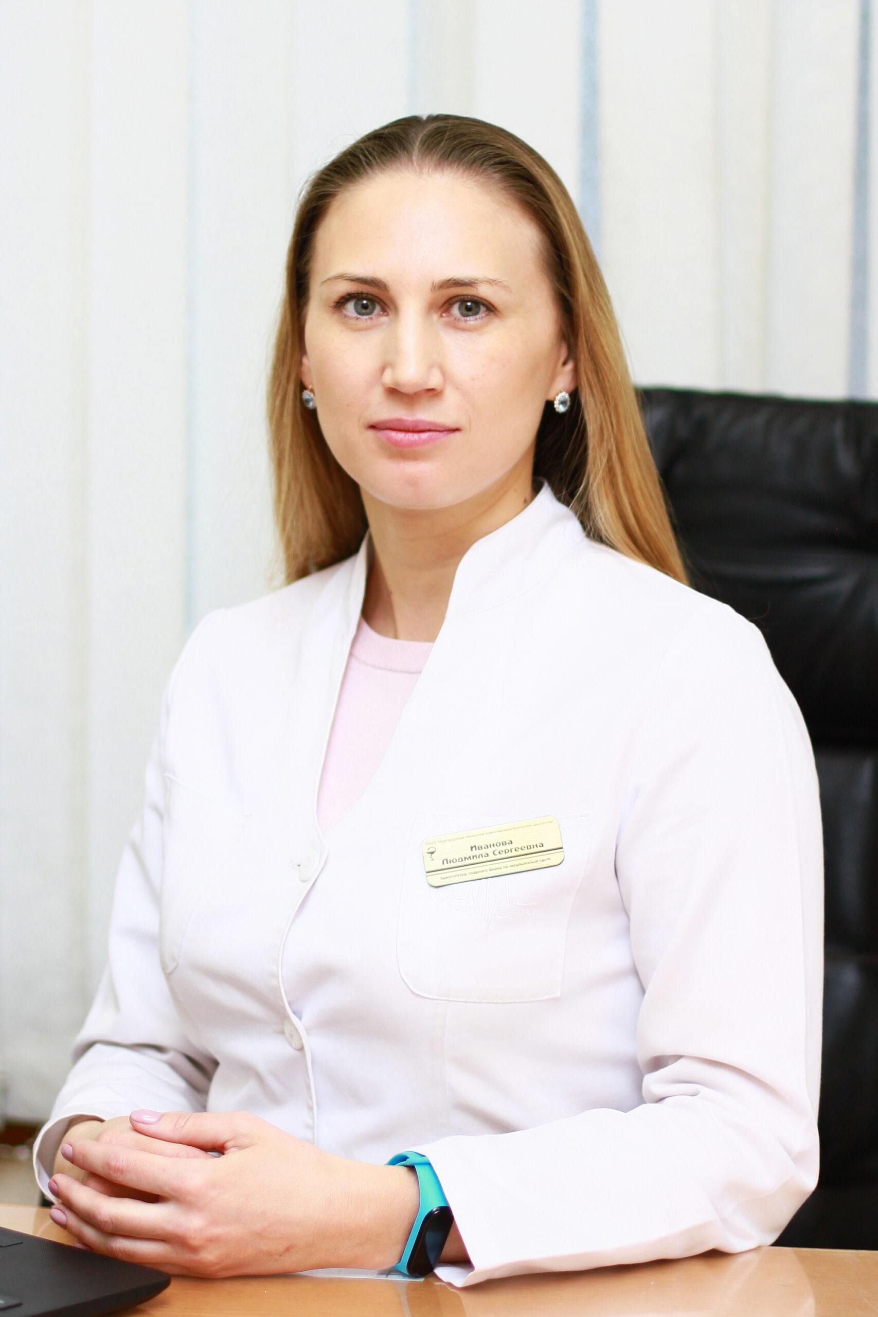 Иванова Людмила Сергеевна