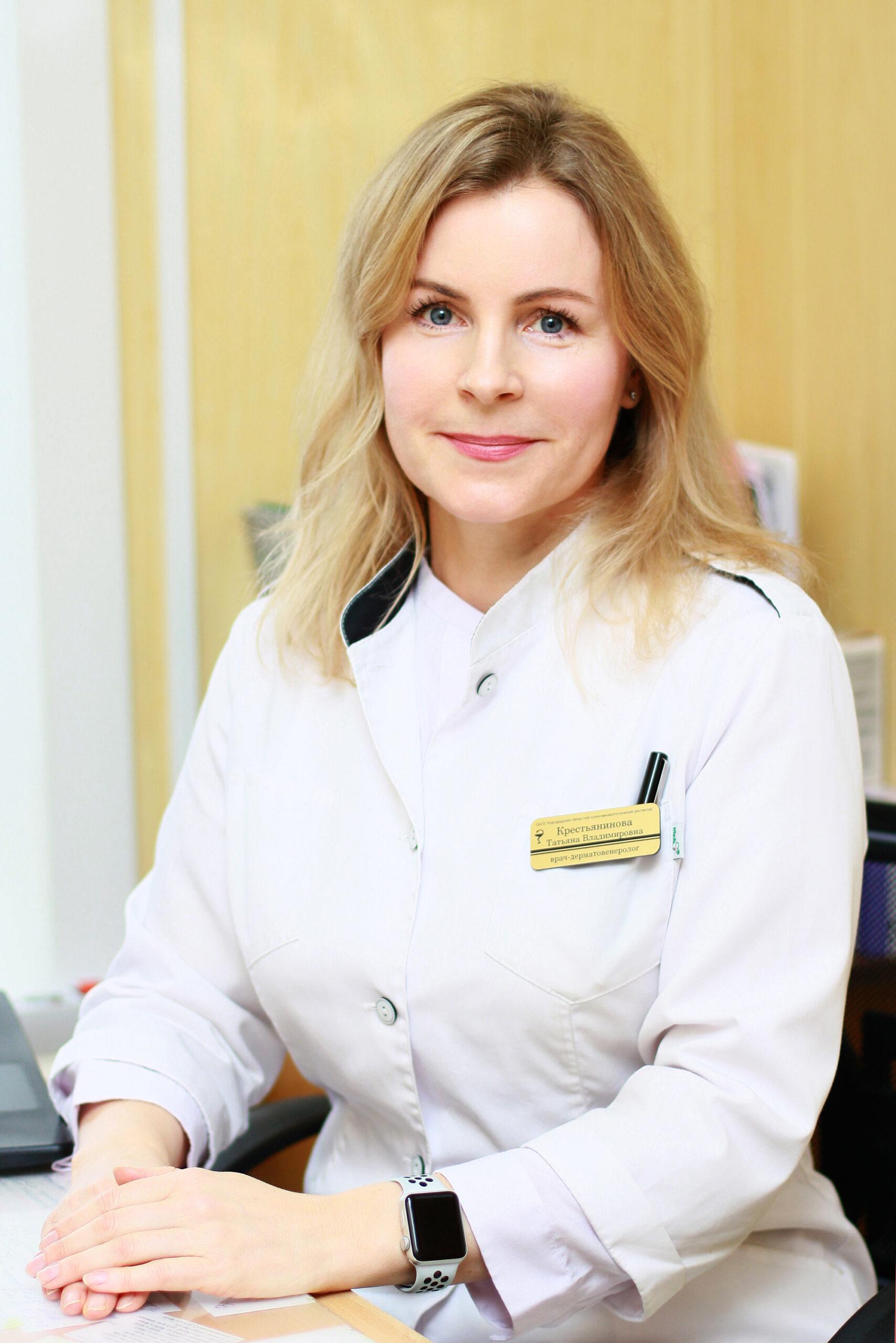 Крестьянинова Татьяна Владимировна